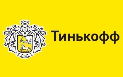 Кредит наличными без залога Тинькофф Банк