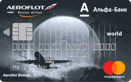 Кредитная карта Альфа-Банк Аэрофлот World